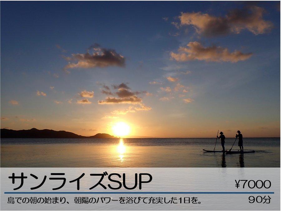 サンライズSUP 島での朝の始まり、朝陽のパワーを浴びて充実した1日を。