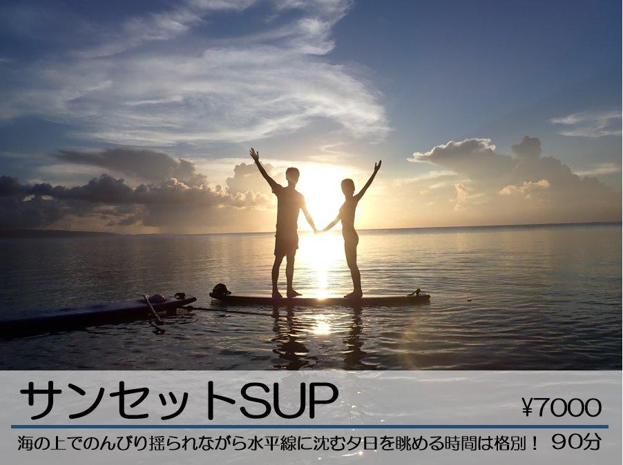 サンセットSUP 海の上でのんびり揺られながら水平線に沈む夕日を眺める時間は格別。