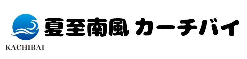 石垣島 夏至南風(カーチバイ)
